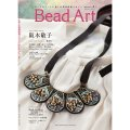 Bead Art ビーズアート Vol.8 <DM便送料無料>