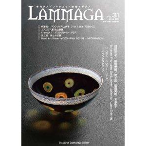 画像1: LAMMAGA(ランマガ)  Vol.31 2015年春号<DM便送料無料>
