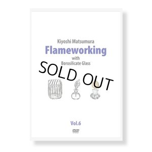 画像1: Flameworking VOL.6 松村潔/DVD