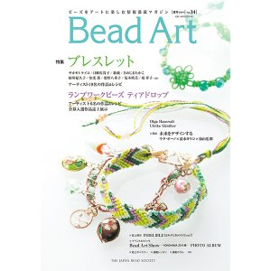 画像1: Bead Art ビーズアート14号<DM便送料無料>【お試し価格】