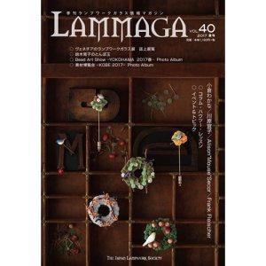 画像1: LAMMAGA(ランマガ)  Vol.40 2017年夏号  <DM便送料無料>