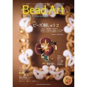 画像1: Bead Art ビーズアート23号<DM便送料無料>