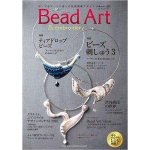 画像1: Bead Art ビーズアート28号<DM便送料無料>