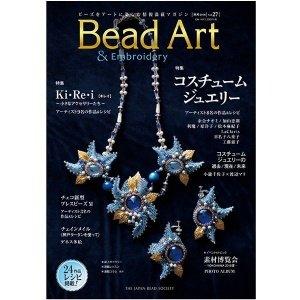 画像1: Bead Art ビーズアート27号<DM便送料無料>