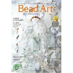 画像1: Bead Art ビーズアート30号<DM便送料無料>