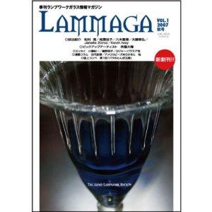 画像1: LAMMAGA(ランマガ) Vol.1 2007年秋号<DM便送料無料>