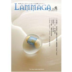 画像1: LAMMAGA(ランマガ) Vol.6 2009年冬号<DM便送料無料>