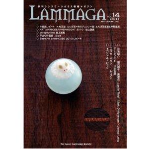 画像1: LAMMAGA(ランマガ)  Vol.14 2011年冬号<DM便送料無料>