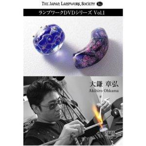 画像1: ランプワークDVDシリーズVOL.1 大鎌章弘/DVD