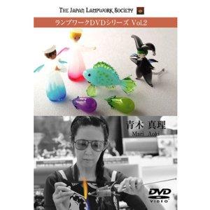 画像1: ランプワークDVDシリーズVOL.2 青木真理/DVD